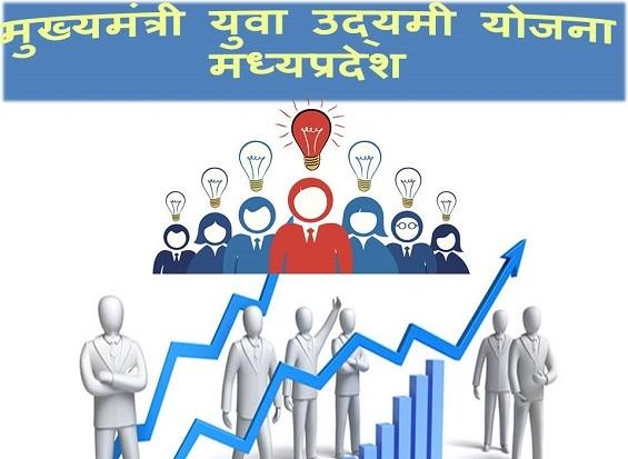 Madhya Pradesh Chief Minister Youth Entrepreneur Scheme