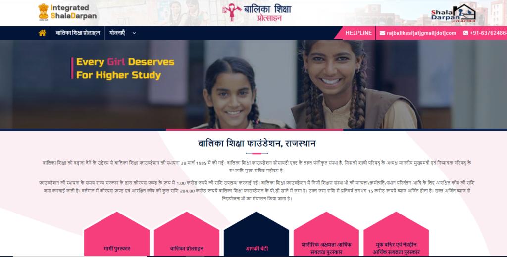 Rajasthan your daughter scheme
