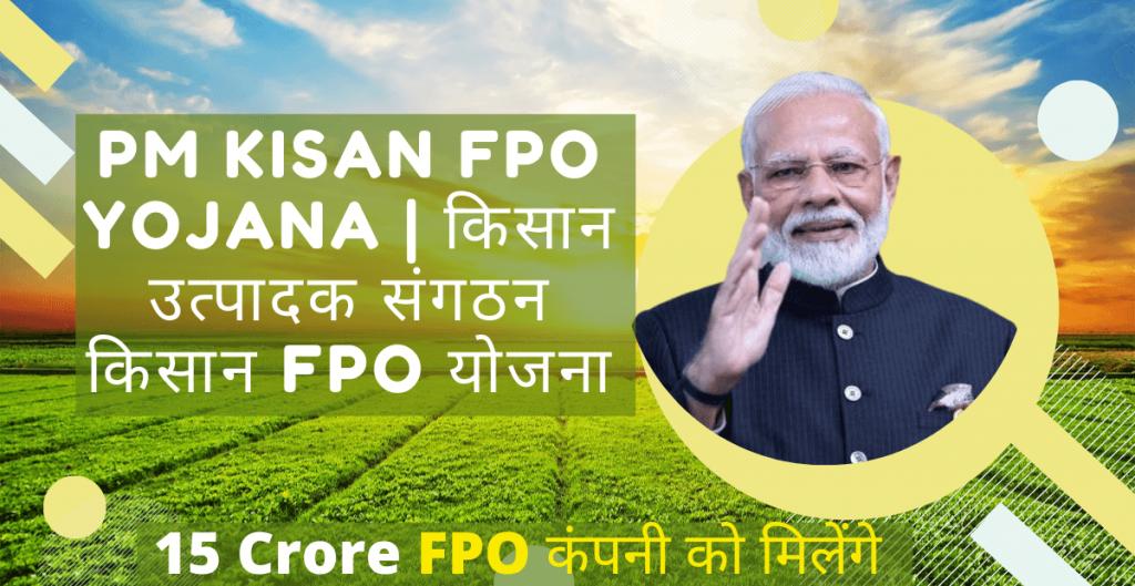 PM Kisan FPO Scheme
